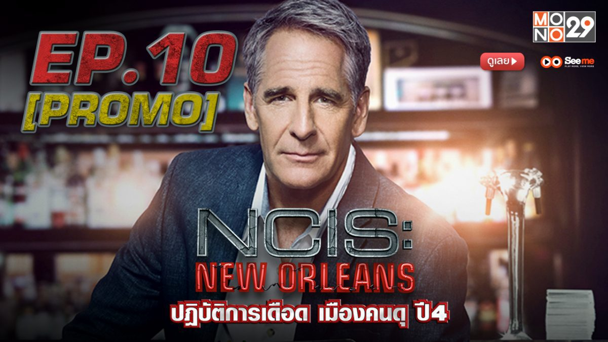 NCIS: New Orleans ปฏิบัติการเดือดเมืองคนดุ ปี 4 EP.10 [PROMO]