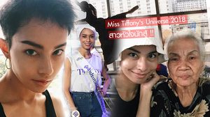 น้องนัท สาวสองป่วยโรคมะเร็ง ใจนักสู้ ผ่านเข้ารอบ 30 คน Miss Tiffany's Universe