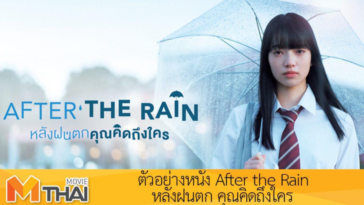 ตัวอย่างหนัง After the Rain หลังฝนตก คุณคิดถึงใคร