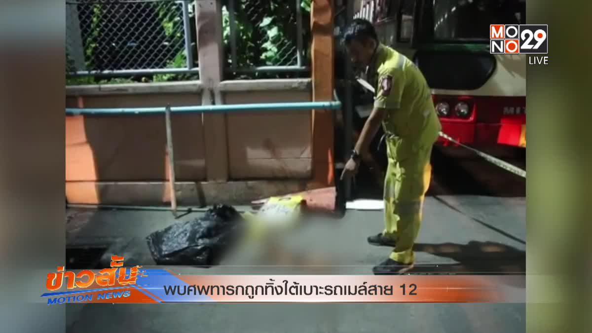 พบศพทารกถูกทิ้งใต้เบาะรถเมล์สาย 12
