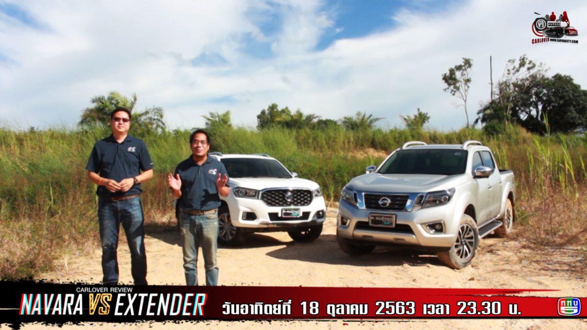 Nissan Navara vs MG Extender EP.1
