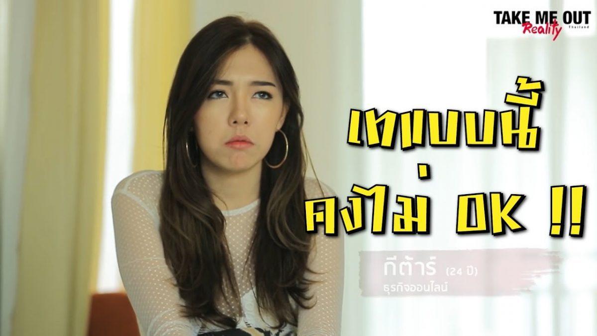 หนุ่มเกาหลีเทสาวลาวแบบนี้ก็ได้เหรอ?? - เทคมีเอ้าท์เรียลลิตี้