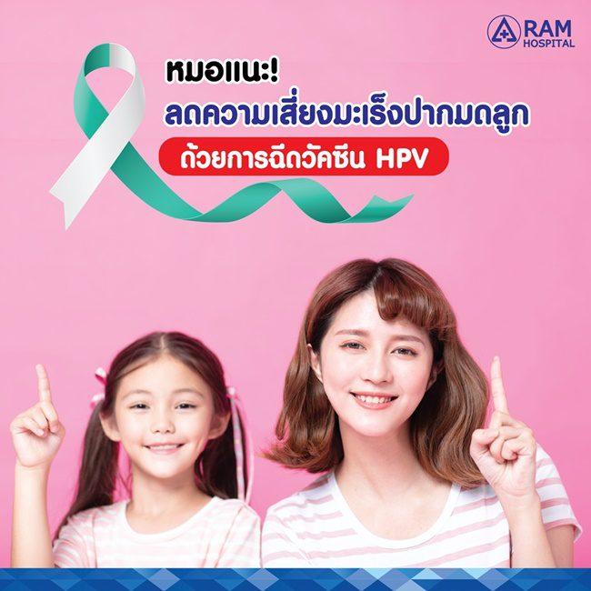 หมอแนะ! ลดความเสี่ยงมะเร็งปากมดลูกด้วยการฉีดวัคซีน HPV