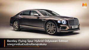 Bentley Flying Spur Hybrid Odyssean Edition รถหรูจากชิ้นส่วนรักษ์โลกสุดพิเศษ