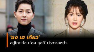 สื่อนอกชี้ 'ซง เฮ เคียว' อยู่ไทยก่อน 'ซง จุงกิ' ประกาศหย่า