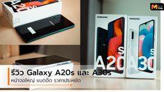 รีวิว Samsung Galaxy A30s และ A20s สเปคดี กล้องหลัง 3 ตัว ราคาไม่ถึงหมื่น