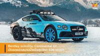 Bentley แปลงโฉม Continental GT เป็นรถแข่งสนามน้ำแข็งสุดโหด 626 แรงม้า