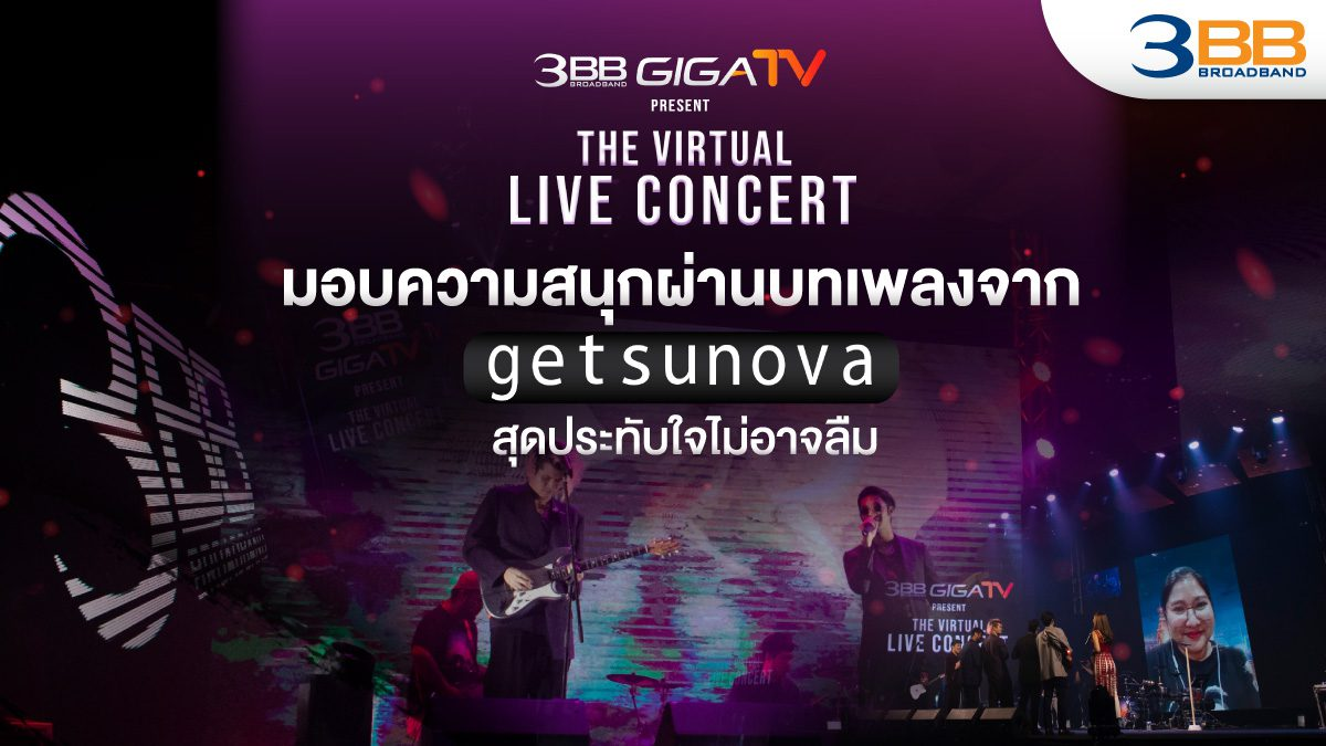 3BB The Virtual LIVE Concert มอบความสนุกผ่านบทเพลงจาก Getsunova สุดประทับใจไม่อาจลืม