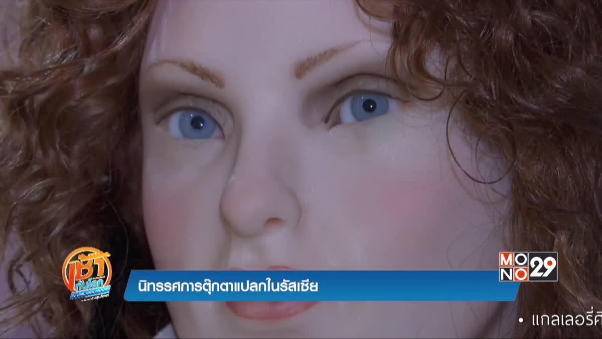 นิทรรศการตุ๊กตาแปลกในรัสเซีย
