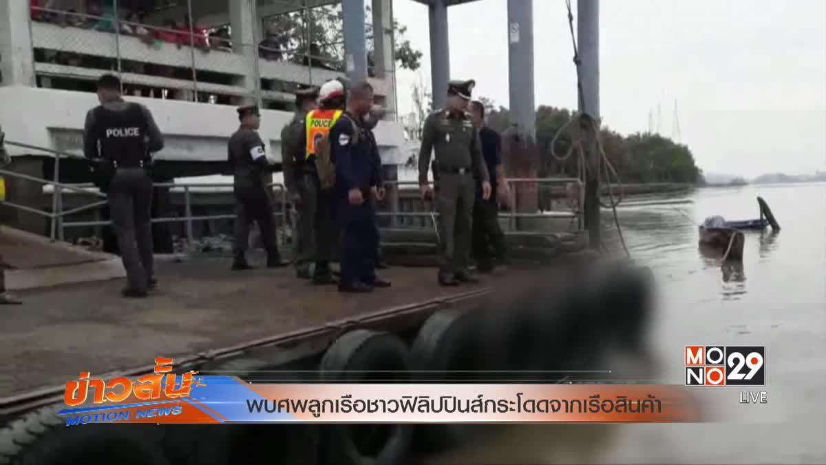 พบศพลูกเรือชาวฟิลิปปินส์กระโดดจากเรือสินค้า