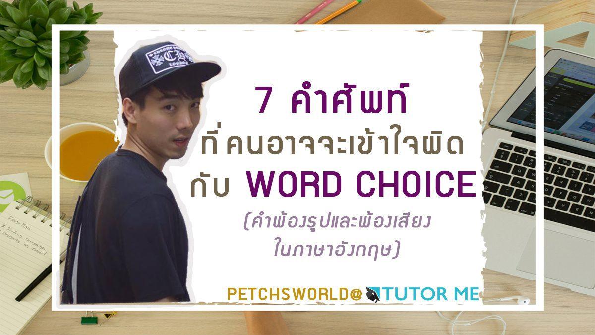 7 ศัพท์ที่คนอาจจะเข้าใจผิดกับ Word Choice (คำพ้องรูปและพ้องเสียงในภาษาอังกฤษ)