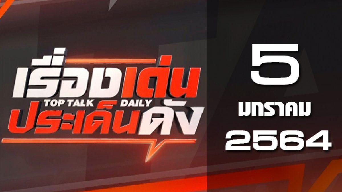 เรื่องเด่นประเด็นดัง Top Talk Daily 05-01-64