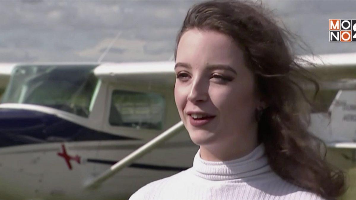 นักบินอายุน้อยที่สุดในอังกฤษ