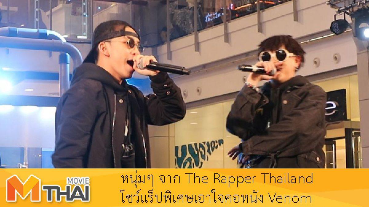 หนุ่มๆ จาก The Rapper Thailand โชว์แร็ปพิเศษเอาใจคอหนัง Venom