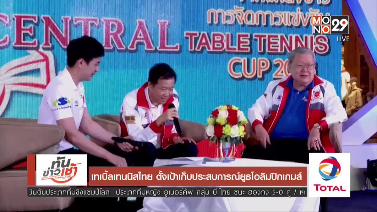 เทเบิ้ลเทนนิสไทย ตั้งเป้าเก็บประสบการณ์ยูธโอลิมปิกเกมส์