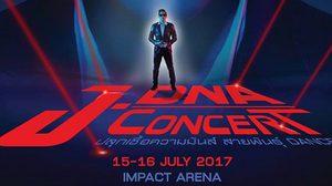 เจ เจตริน ทวงบัลลังก์ King of Dance เตรียมจัดคอนเสิร์ต สองวัน-สองรอบอิมแพ็คฯ!!