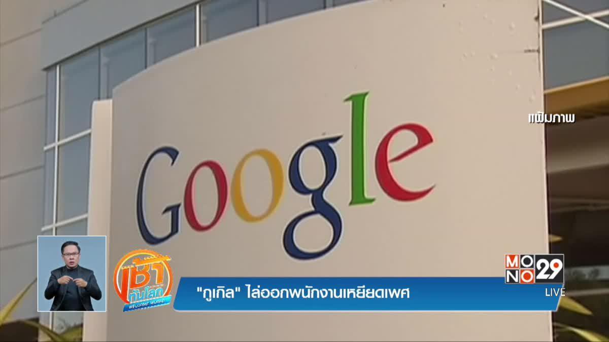 Google ไล่พนักงานที่บันทึกข้อความองค์กรเหยียดเพศออก