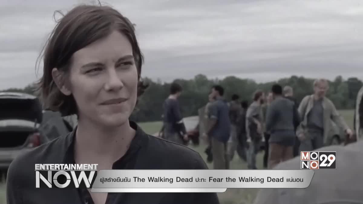 ผู้สร้าง ยืนยัน The Walking Dead ปะทะ Fear the Walking Dead แน่นอน