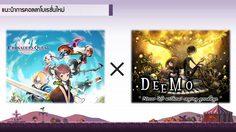 Crusaders Quest อัพเดท Collaboration DEEMO เกมจับจังหวะสัญชาติไต้หวัน