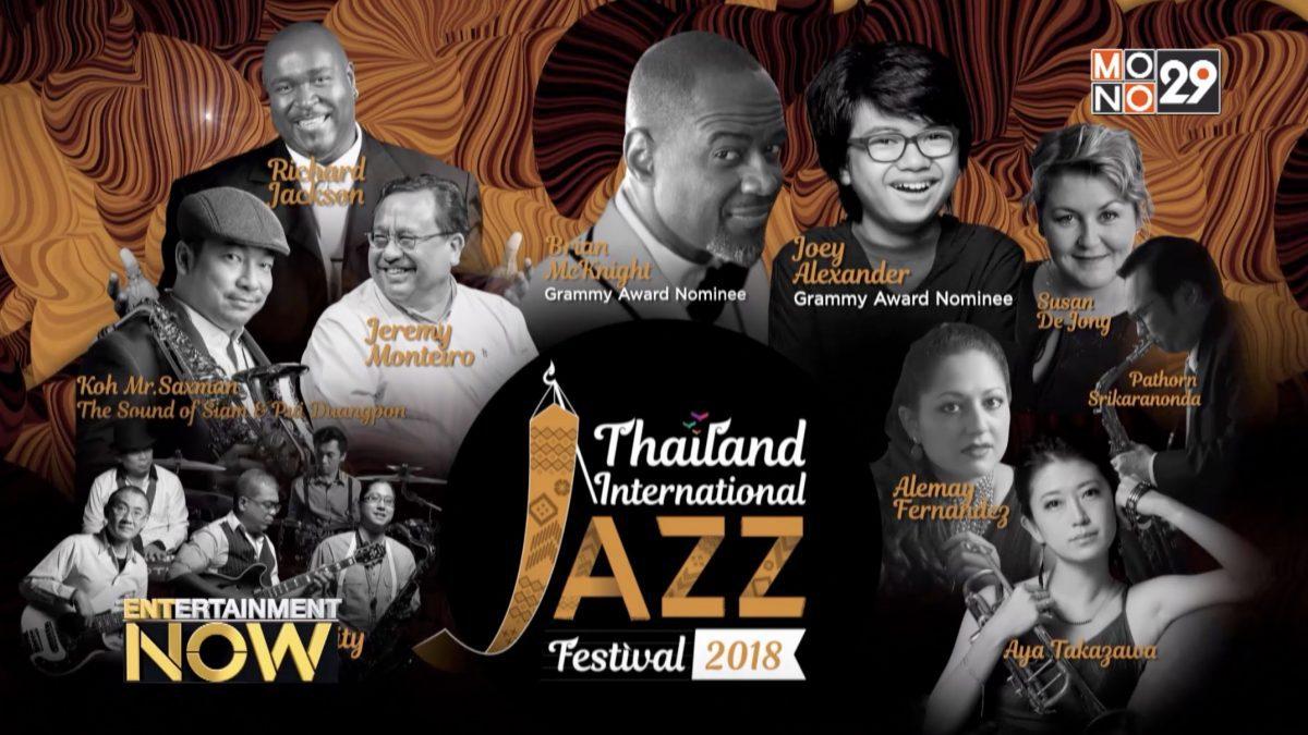 เทศกาลดนตรีแจ๊สนานาชาติ 2018