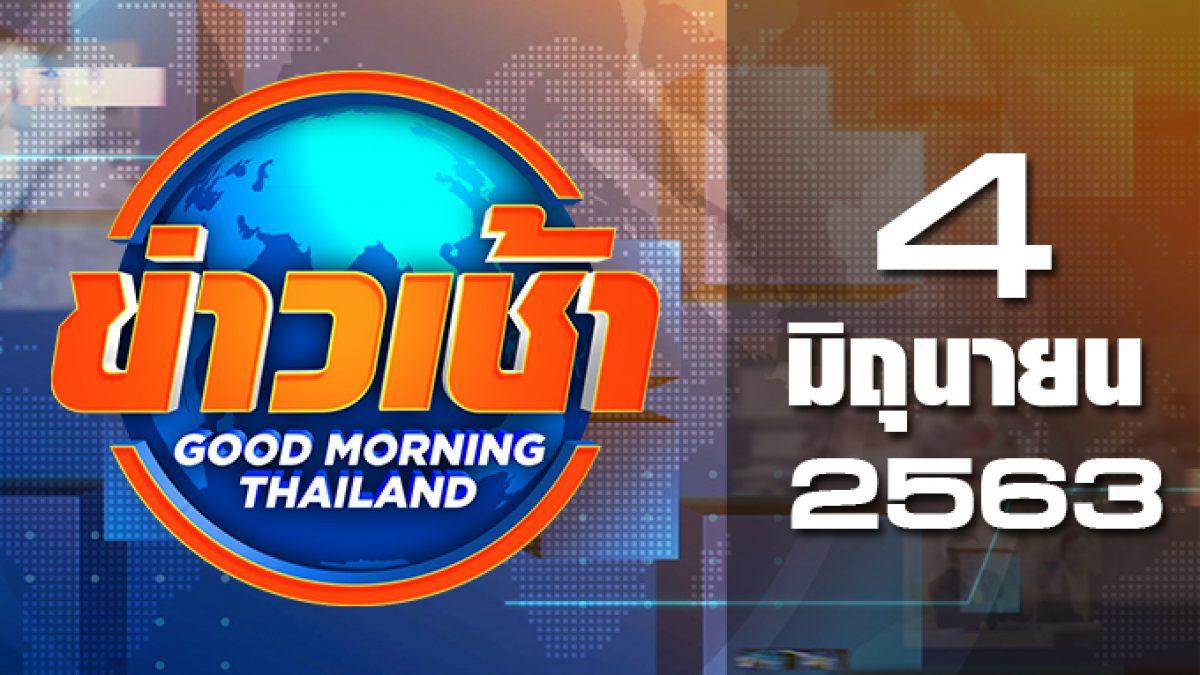 ข่าวเช้า Good Morning Thailand 04-06-63