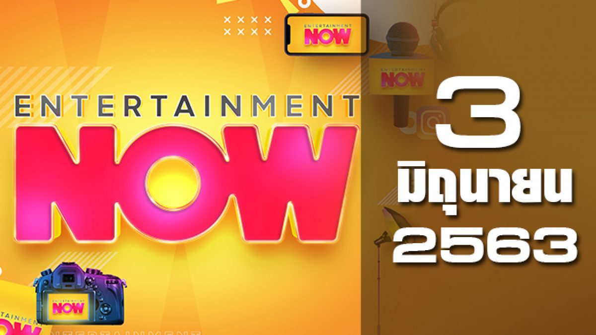 Entertainment Now 03-06-63