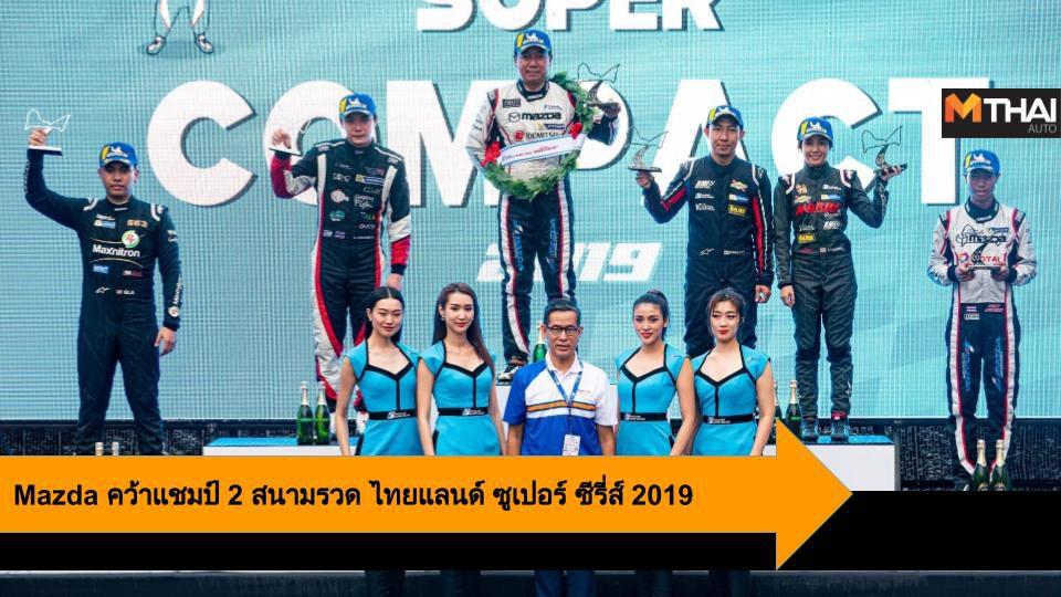 Mazda คว้าแชมป์ 2 สนามรวด Thailand Super Series 2019