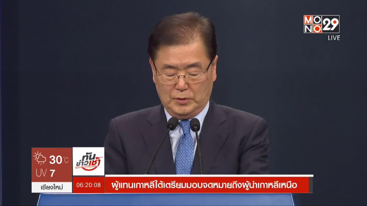 ผู้แทนเกาหลีใต้เตรียมมอบจดหมายถึงผู้นำเกาหลีเหนือ