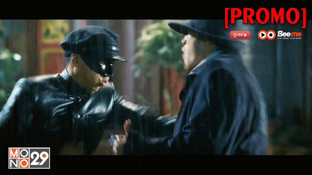Legend of the Fist : The Return of Chen Zhen เฉินเจิน หน้ากากฮีโร่ [PROMO]