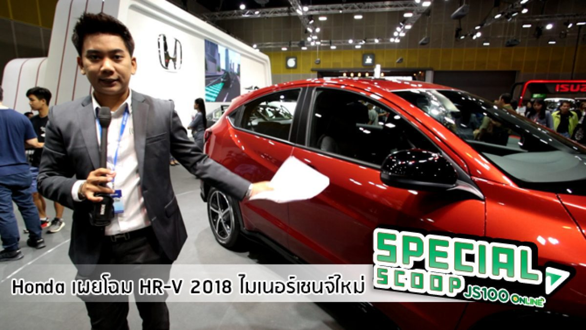 Honda HR-V 2018 ไมเนอร์เชนจ์ใหม่ เผยโฉมอย่างเป็นทางการ