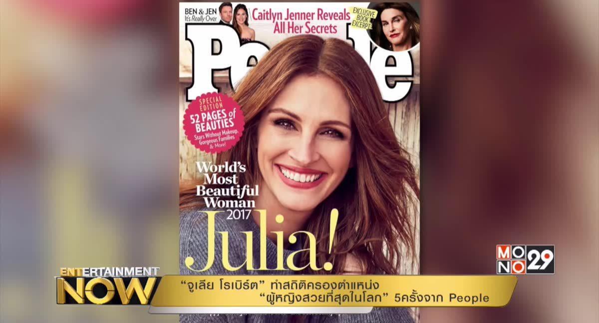 """""""จูเลีย โรเบิร์ต"""" ทำสถิติครองตำแหน่ง """"ผู้หญิงสวยที่สุดในโลก"""" 5ครั้งจาก People"""
