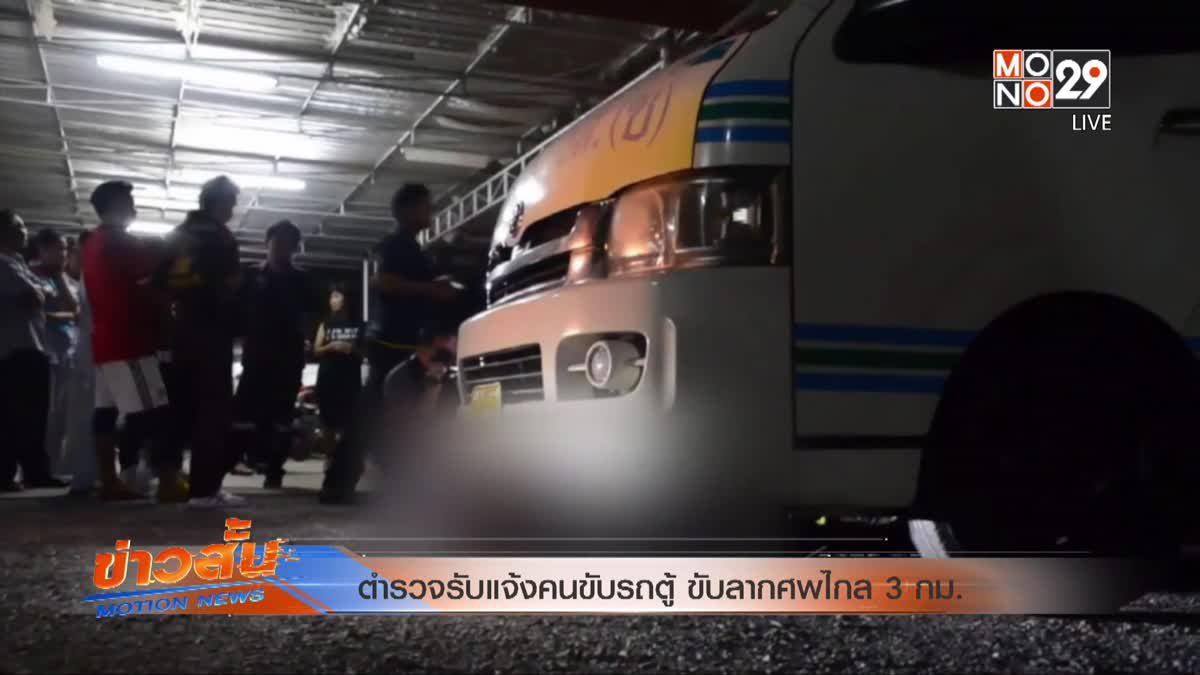 ตำรวจรับแจ้งคนขับรถตู้ ขับลากศพไกล 3 กม.