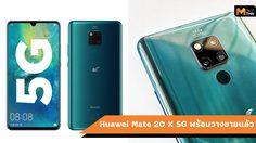 Huawei Mate 20 X 5G เครื่องแรก พร้อมเปิดตัวเดือนนี้