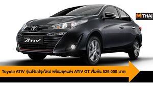Toyota ATIV รุ่นปรับปรุงใหม่ พร้อมชุดแต่ง ATIV GT เริ่มต้น 529,000 บาท