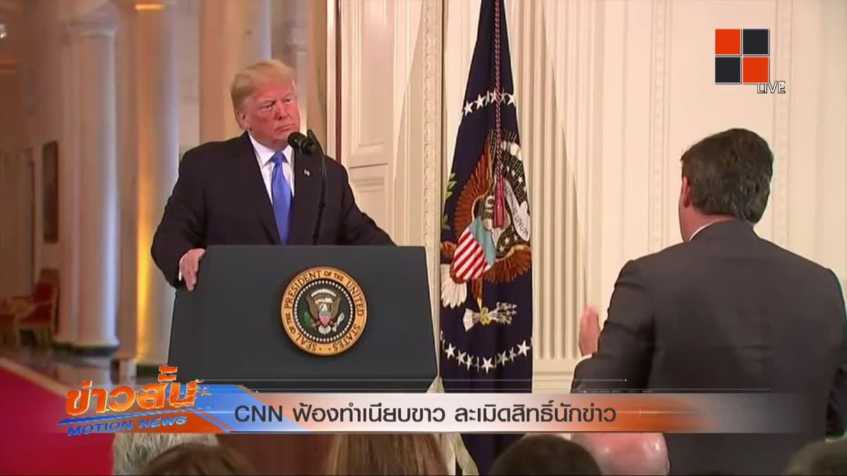 CNN ฟ้องทำเนียบขาว ละเมิดสิทธิ์นักข่าว