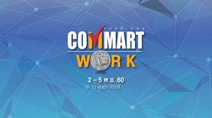 Commart Work 2017 งานใหญ่ส่งท้ายปี รวมทัพสินค้านวัตกรรม และเทคโนโลยีที่ทันสมัย