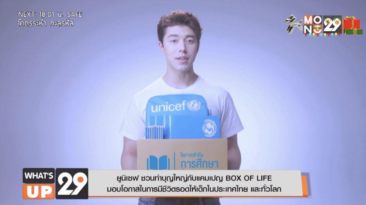 ยูนิเซฟ ชวนทำบุญใหญ่กับแคมเปญ BOX OF LIFE มอบโอกาสในการมีชีวิตรอดให้เด็กในประเทศไทย และทั่วโลก
