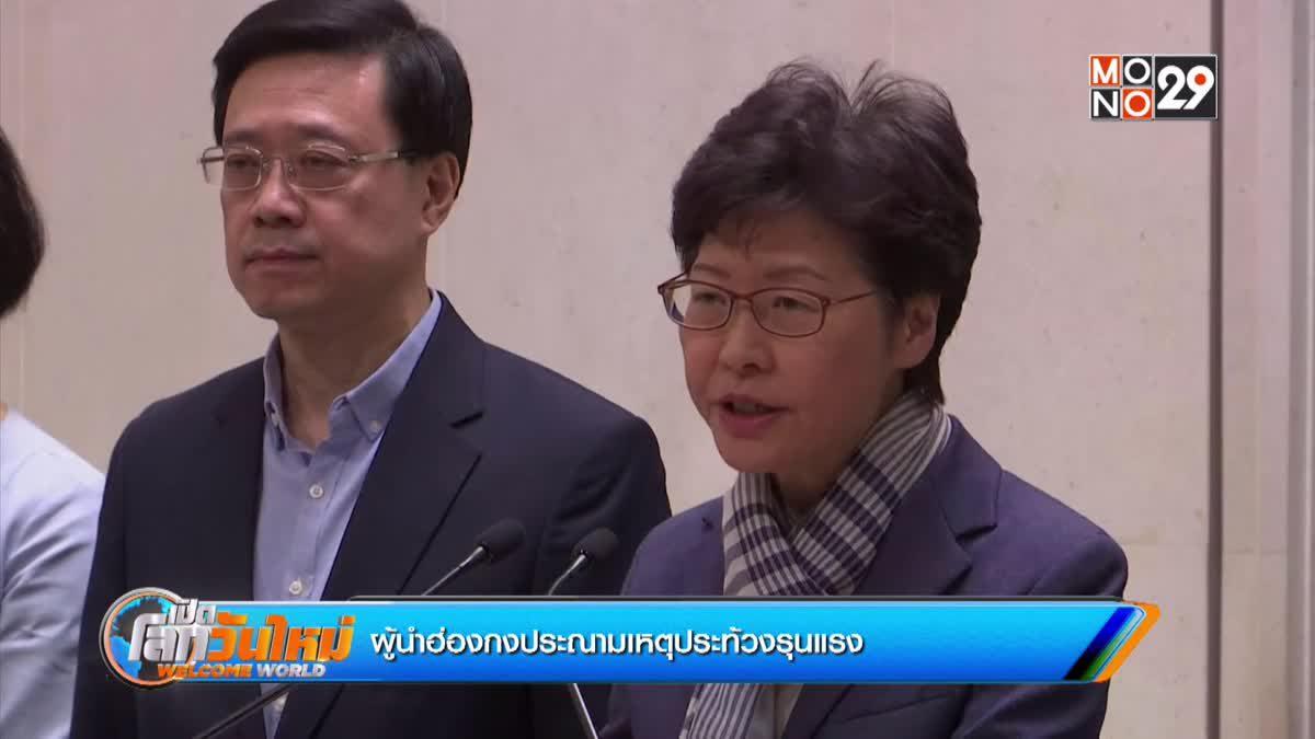 ผู้นำฮ่องกงประณามเหตุประท้วงรุนแรง