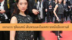 เจ้าหญิงแห่งพรมแดง!! ออกแบบ ชุติมณฑน์ หนึ่งเดียวจากไทยในฐานะนักแสดง ที่เทศกาลหนังเมืองคานส์