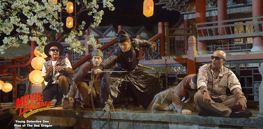 """รวม """"ซีนเด็ดภาษาหนัง-ตี๋เหรินเจี๋ย"""" เรียนภาษาก่อนไปสนุกกับหนังมันๆ ที่ช่อง """"MONO 29"""""""