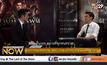 พูดคุยแบบ Exclusive กับ ชเวซีวอน นักแสดงนำจาก ภ. Dragon Blade