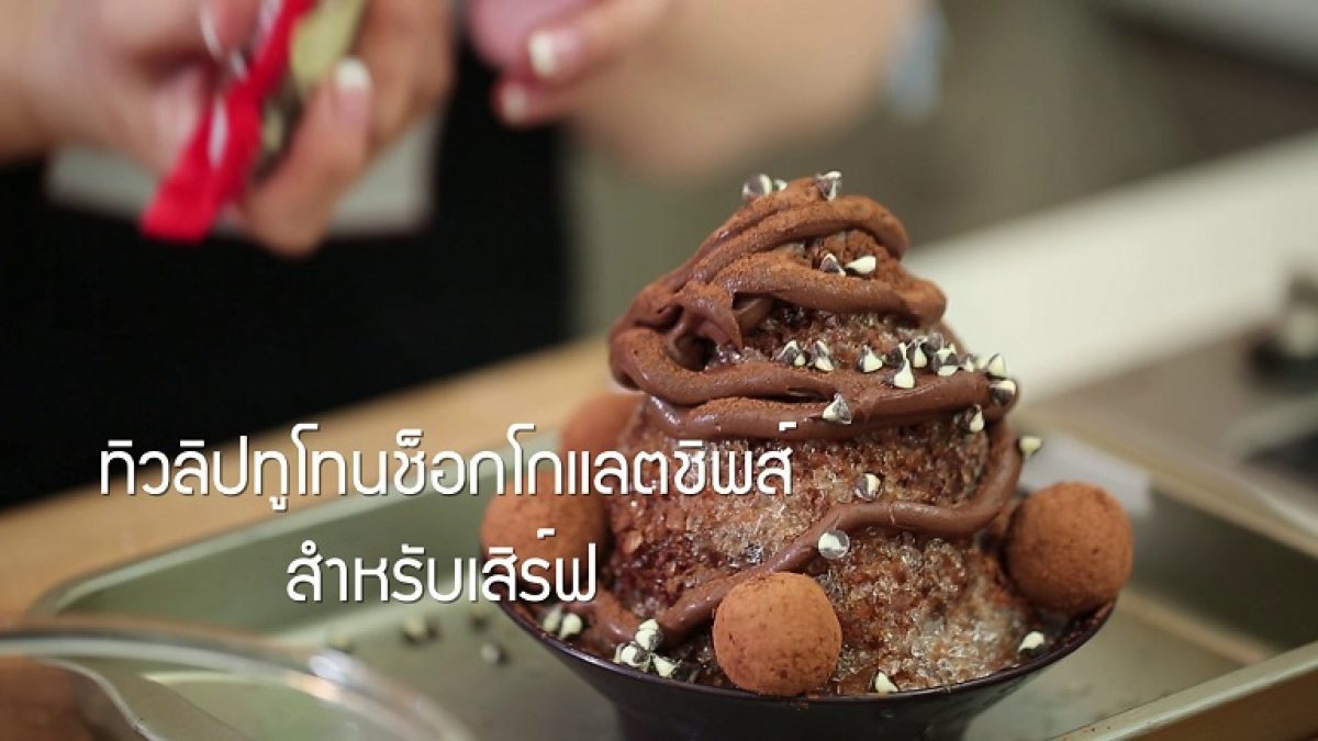 Choco Coconut Bignsu | EP.19 Sino Cooking Club
