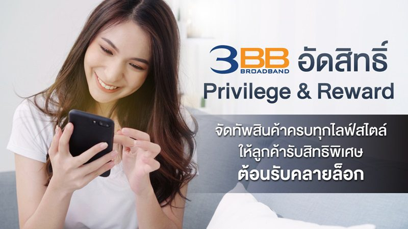 3BB อัดสิทธิ์ Privilege&Reward  จัดทัพสินค้าครบทุกไลฟ์สไตล์ให้ลูกค้ารับสิทธิพิเศษต้อนรับคลายล็อก