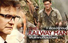 3 เรื่องน่ารู้ก่อนดู The Railway Man แค้นสะพานข้ามแม่น้ำแคว