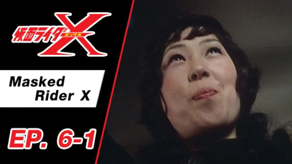 Masked Rider X ตอนที่ 6-1