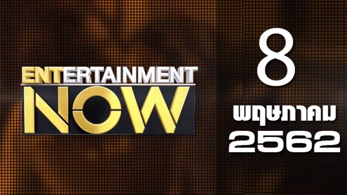Entertainment Now Break 2 08-05-62