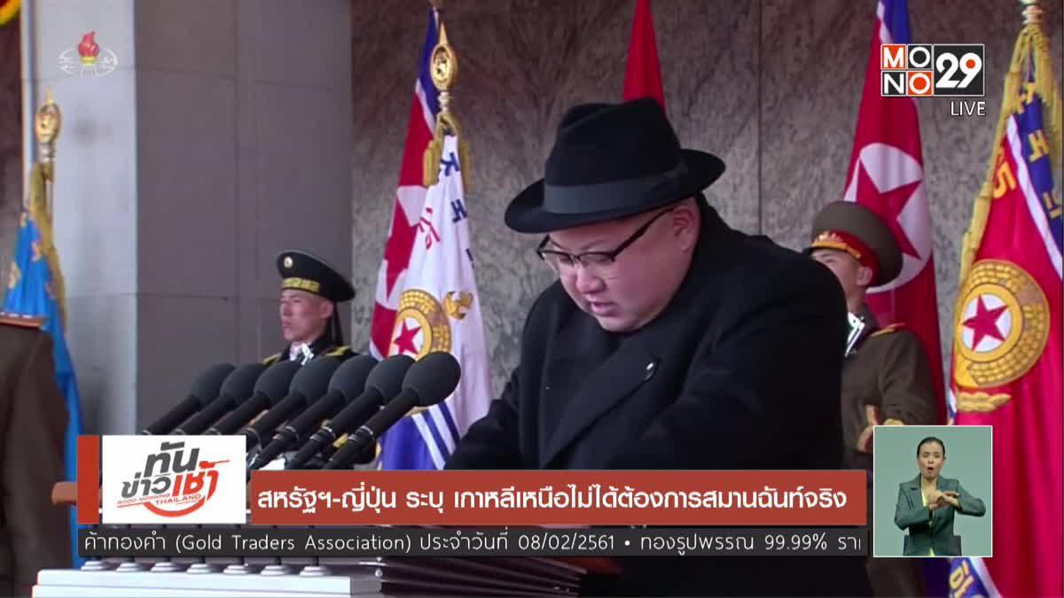 คุยครบกับพบเอก : รวมชาติแดนโสม... สมานฉันท์เกาหลีเหนือ-ใต้