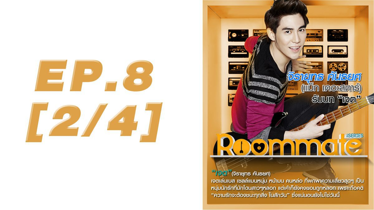 Roommate The Series EP8 [2/4]
