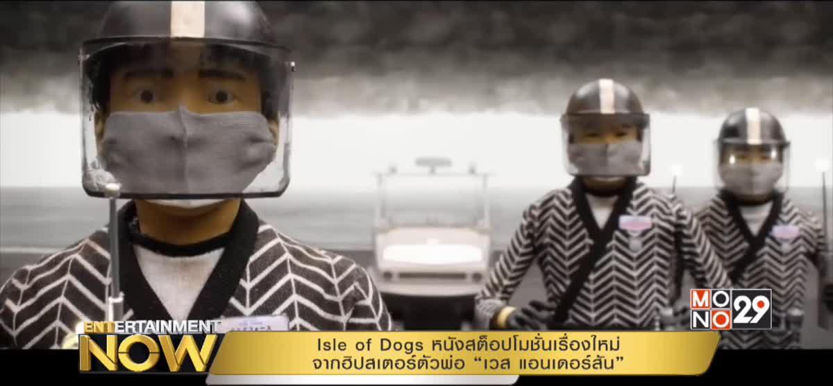 "Isle of Dogs หนังสต็อปโมชั่นเรื่องใหม่จากฮิปสเตอร์ตัวพ่อ ""เวส แอนเดอร์สัน"""