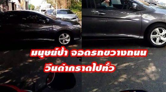 อะไรยังไง! มนุษย์ป้าจอดรถขวางถนน รามอินทรา65 วีนด่ากราด